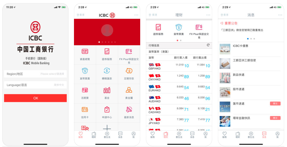 ICBC mobile app