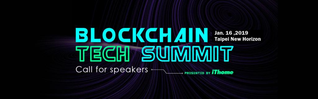 Taiwan Blockchain Tech Summit 2019