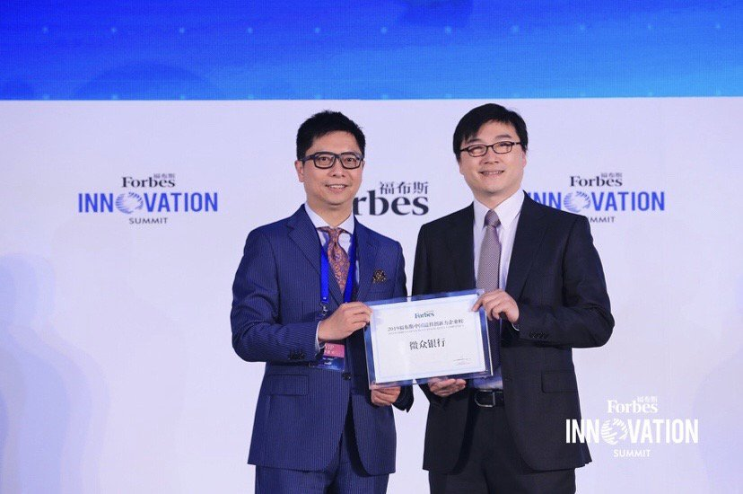 Image: WeBank is awarded the most Innovative Fintech Company by Forbes China in 2019, June 2019, (Picture Source: Forbes Innovation)