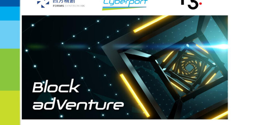 Block AdVenture: Cyberport Launches Blockchain Accelerator